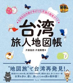 台湾旅人地図帳―台湾在住作家が手がけた究極の散策ガイド-電子書籍