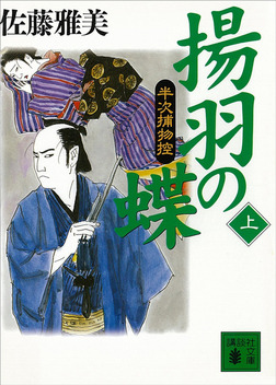 揚羽の蝶 半次捕物控(上)-電子書籍