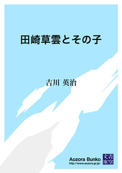 田崎草雲とその子-電子書籍
