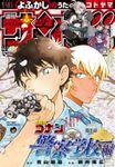 週刊少年サンデー 2019年45号(2019年10月9日発売)