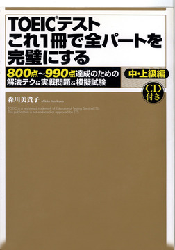 【音声DL付】TOEICテスト これ1冊で全パートを完璧にする-電子書籍