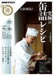 NHK まる得マガジン 巨匠直伝! 究極の缶詰レシピ2019年11月/12月