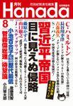 月刊Hanada2020年8月号