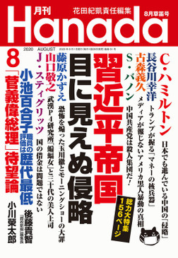 月刊Hanada2020年8月号-電子書籍