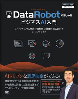 DataRobotではじめるビジネスAI入門 [DataRobot Japan 公式ガイドブック]-電子書籍