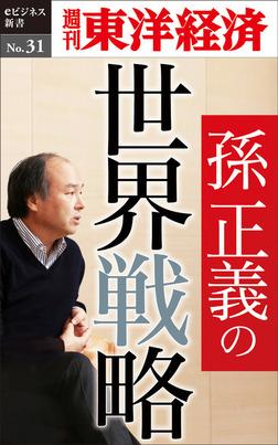 孫正義の世界戦略―週刊東洋経済eビジネス新書No.31-電子書籍