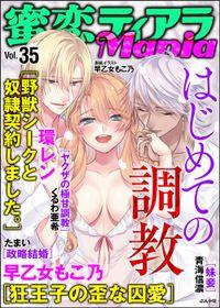 蜜恋ティアラManiaはじめての調教 Vol.35