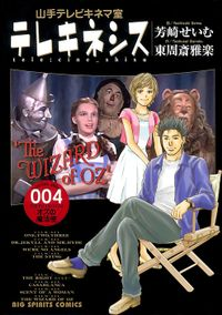 テレキネシス 山手テレビキネマ室(4)