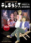 テレキネシス 山手テレビキネマ室(ビッグコミックス)