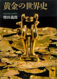 黄金の世界史