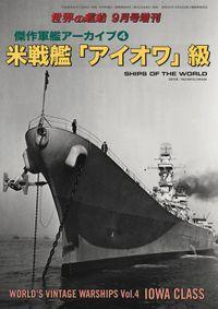 世界の艦船 増刊 第145集『傑作軍艦アーカイブ(4) 米戦艦「アイオワ」級』