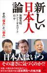 新しい日本人論 その「強み」と「弱み」