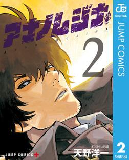 アナノムジナ 2-電子書籍