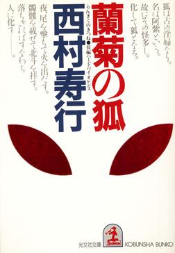 蘭菊の狐-電子書籍