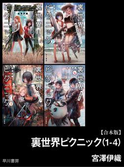 【期間限定配信】裏世界ピクニック(1-4)【合本版】-電子書籍