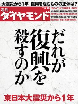 週刊ダイヤモンド 12年3月10日号-電子書籍