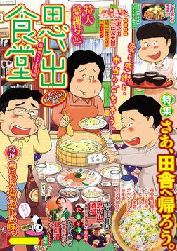 思い出食堂 故郷のちらし寿司編 / 40-電子書籍