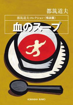血のスープ~都筑道夫コレクション〈怪談篇〉~-電子書籍