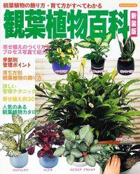 観葉植物百科 新装版(ブティック社)