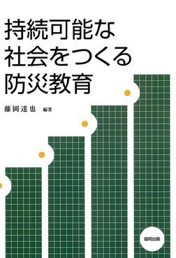 持続可能な社会をつくる防災教育-電子書籍