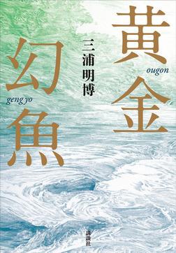 黄金幻魚-電子書籍
