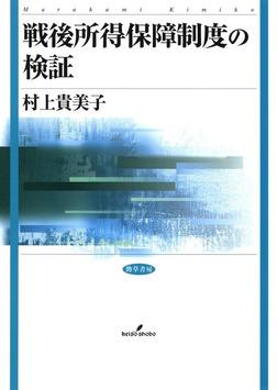 戦後所得保障制度の検証-電子書籍