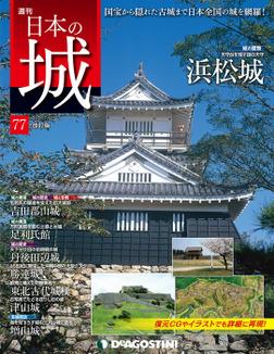 日本の城 改訂版 第77号-電子書籍