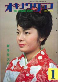 オキナワグラフ 1976年新春特大号 戦後沖縄の歴史とともに歩み続ける写真誌