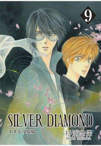SILVER DIAMOND 9巻