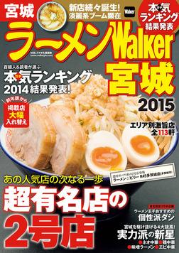 ラーメンWalker宮城2015-電子書籍