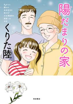 乳がんに襲われ余命宣告を受けた少女漫画家の家族への手記 陽だまりの家-電子書籍