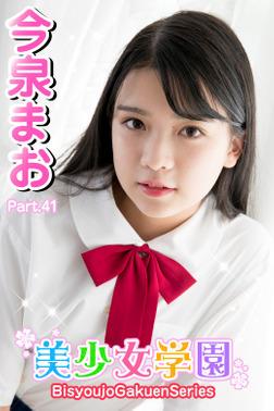 美少女学園 今泉まお Part.41-電子書籍