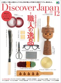 Discover Japan 2018年12月号「目利きが惚れ込む職人の逸品」