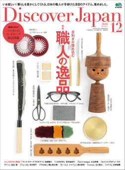 Discover Japan 2018年12月号「目利きが惚れ込む職人の逸品」-電子書籍