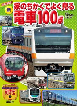 日本全国! 新 家のちかくでよく見る電車100点-電子書籍