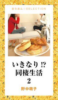 いきなり 同棲生活 2