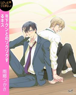 年下クンとのゾクゾクするキス ~恋するボーダーライン3~ LOVE STORM-電子書籍