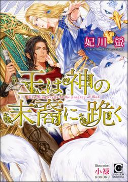 王は神の末裔に跪く【イラスト入り】-電子書籍