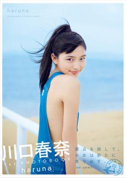 川口春奈 ファースト写真集 『 haruna 』-電子書籍