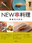 NEW串リョウリ繁盛店の技法