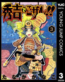 秀吉でごザル!! 3-電子書籍
