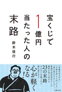 宝くじで1億円当たった人の末路-電子書籍