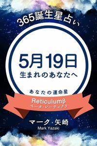 365誕生星占い~5月19日生まれのあなたへ~