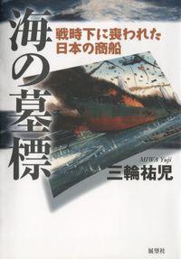 海の墓標(展望社)