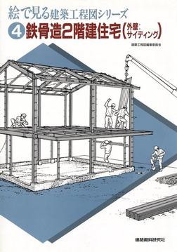 鉄骨造2階建住宅(外壁:サイディング)-電子書籍