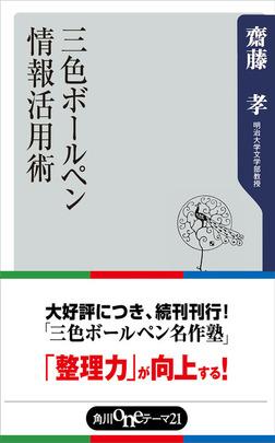 三色ボールペン情報活用術-電子書籍
