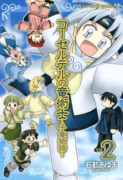 コーセルテルの竜術士~子竜物語~ : 2-電子書籍