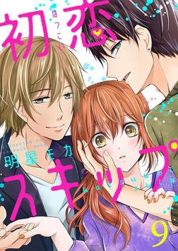 初恋スキップ9-電子書籍