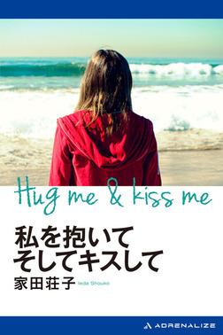 私を抱いてそしてキスして-電子書籍