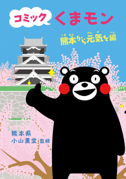 コミック くまモン 熊本から元気を編-電子書籍